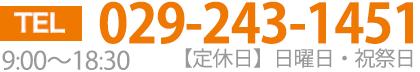 TEL 029-243-1451 9:00~18:30 【定休日】日曜日・祝祭日