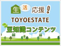 生活応援! TOYOESTATE 豆知識コンテンツ